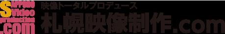 映像トータルプロデュース札幌映像制作