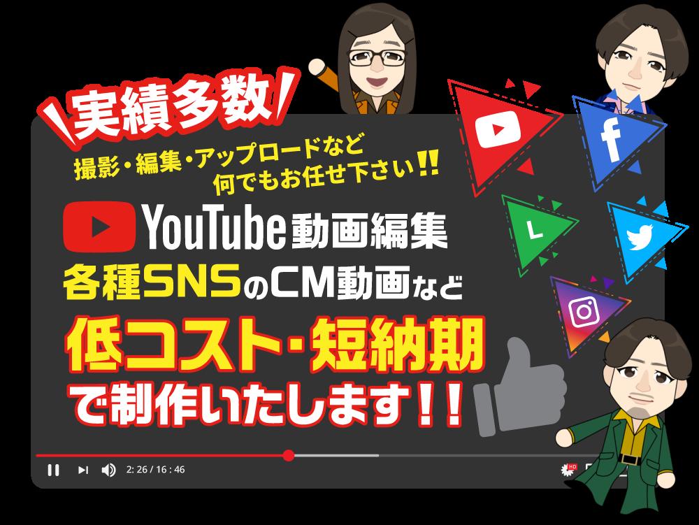 実績多数。撮影・編集・アップロードなど何でもお任せ下さい!!youtube動画編集、各種SNSのCM動画など低コスト・短納期で制作いたします!!