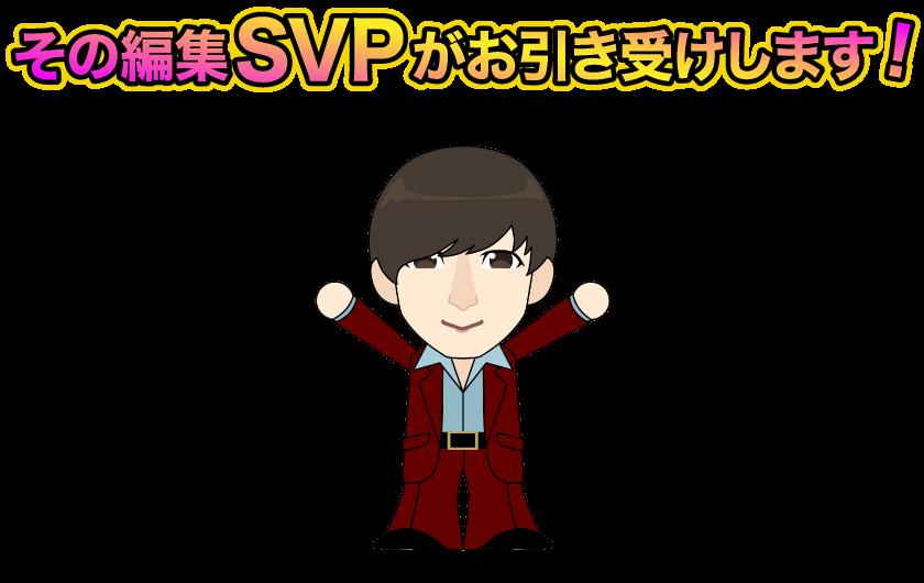 その編集SVPがお引き受けします!