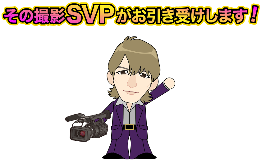 その撮影SVPがお引き受けします!