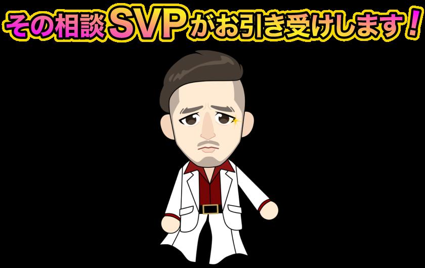 その相談SVPがお引き受けします!