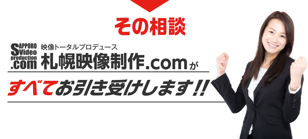 その相談札幌映像制作.comがすべてお引き受けします!!