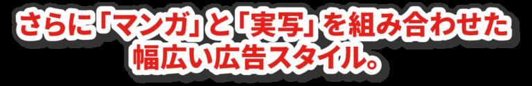 さらに「マンガ」と「実写」を組み合わせた幅広い広告スタイル。