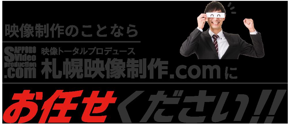 映像制作のことなら札幌映像制作.comにお任せください!!