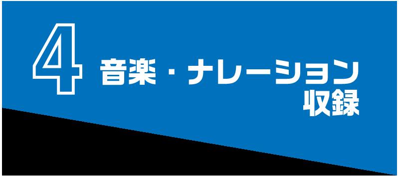 04音楽・ナレーション収録