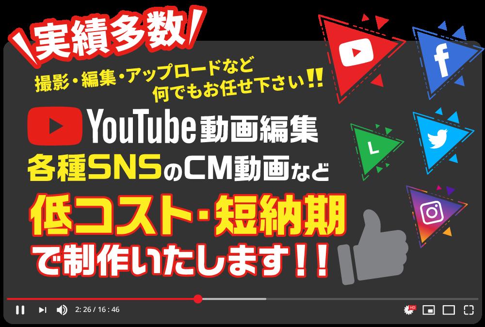 実績多数 撮影・編集・アップロードなど何でもお任せ下さい!!YouTube動画編集各種SNSのCM動画など低コスト・短納期で制作いたします!!